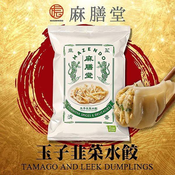 麻膳堂.玉子韭菜水餃(一包約25顆)(共兩包)﹍愛食網