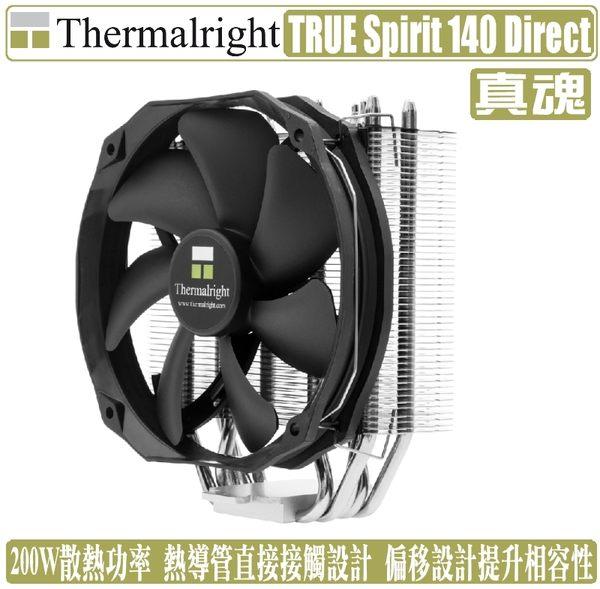 [地瓜球@] 利民 Thermalright TRUE Spirit 140 Direct CPU 散熱器