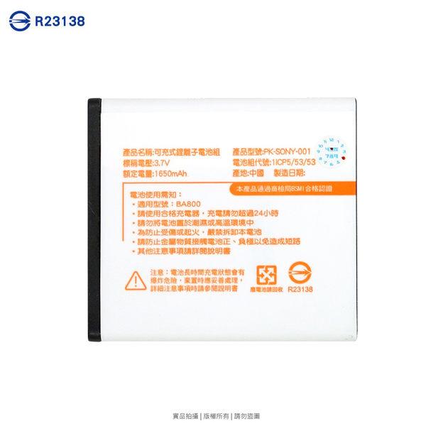 ☆SONY BA800/BA-800 鋰電池 1650mAh/Xperia V LT25i/Xperia VC LT25c/Xperia S LT26i/Xperia SL LT26ii