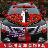 婚車裝飾套裝韓式車花婚車鮮車頭裝飾婚車裝飾套裝結婚用品車花  城市科技DF