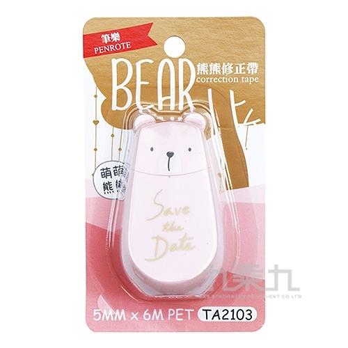 熊熊修正帶(紅) TA2103-R
