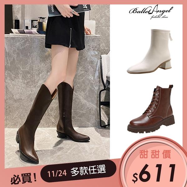【時時樂限定】韓風時尚纖腿短靴/西部靴(多款任選)*BalletAngel【現貨+預購】