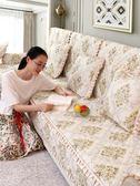 沙發墊四季通型用布藝家用坐墊防滑簡約現代全蓋全包萬能套巾套罩 聖誕節禮物