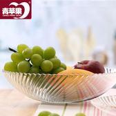 青蘋果清揚深斗果盤果盆玻璃時尚創意果斗歐式零食盆家用客廳用品