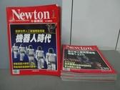 【書寶二手書T7/雜誌期刊_KMN】牛頓_221~230期間_共7本合售_機器人時代等