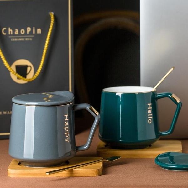 北歐咖啡杯陶瓷杯子辦公室水杯帶蓋勺馬克杯【福喜行】