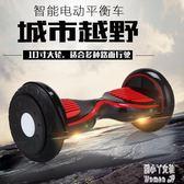 電動自平衡車兒童雙輪智能漂移車成人代步思維車 JY9378【潘小丫女鞋】
