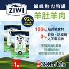 【毛麻吉寵物舖】ZiwiPeak巔峰 92%鮮肉無穀狗主食罐-羊肚羊肉(390g,一箱12罐)