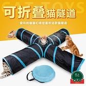 寵物貓咪響紙四通隧道智益貓玩具鉆桶可折疊貓通道【福喜行】