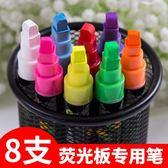 (交換禮物)熒光板專用熒光筆 記號筆閃光彩色筆POP筆 方頭水性可擦熒光筆