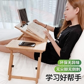床上小桌子可摺疊筆記本電腦桌懶人便攜式升降小桌板多功能 「免運」