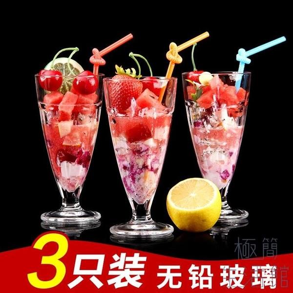 3只裝 果汁杯玻璃家用透明飲料杯子奶茶奶昔杯加厚【極簡生活】