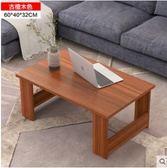 茶幾客廳簡約現代邊幾小桌子簡易北歐仿實木茶幾木質小戶型茶桌子JA7846『科炫3C』