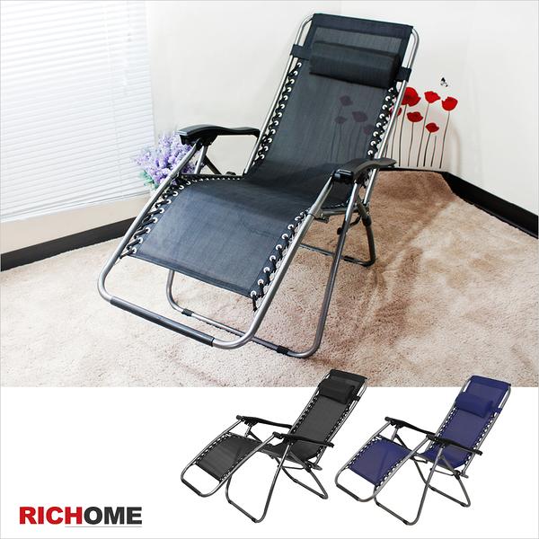 【RICHOME】無段式舒適仰躺椅黑色