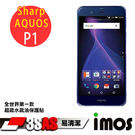 TWMSP★按讚送好禮iMOS Sharp AQUOS P1 3SAS 疏油疏水 螢幕保護貼