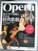 【書寶二手書T1/藝術_WGT】??不可不知道的100部經典歌劇-音樂館26_高談音樂企