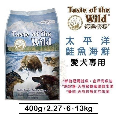 『寵喵樂旗艦店』【WDJ推薦】美國海陸饗宴Taste of the Wild《太平洋鮭魚海鮮》無穀狗糧-400g