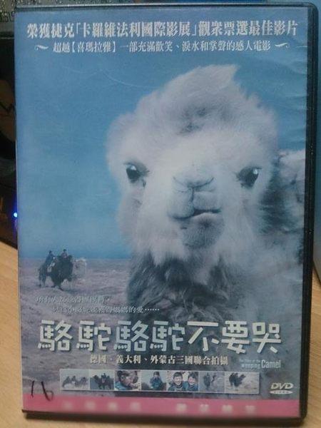 影音專賣店-L02-073-正版DVD*電影【駱駝駱駝不要哭】-德國,義大利,外蒙古聯合拍攝