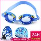 【現貨】梨卡 - 兒童大童小童泳鏡套裝卡通防水防霧男女童游泳耳鼻耳夾收納袋泳帽四件套M099