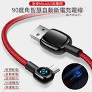 超低價 安卓MicroUSB專用 90度角智慧自動斷電充電線1.5米【AA0105】Android 啄木鳥系列