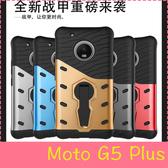 【萌萌噠】摩托羅拉 Moto G5 Plus (5.2吋)新款變形金剛 三防盔甲保護殼 360度旋轉支架 全包手機殼