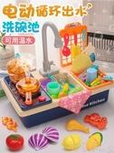 家家酒 兒童洗碗機玩具電動出水池寶寶仿真過家家男女孩迷你廚房做飯套裝YYP 町目家