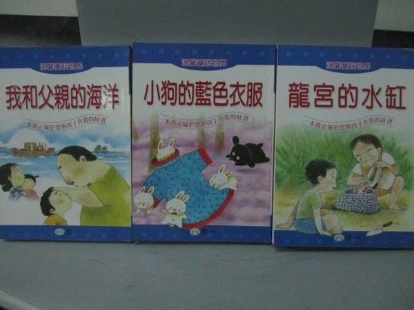 【書寶二手書T6/兒童文學_MGW】我和父親的海洋_小狗的藍色衣服_龍宮的水缸_共3本合售
