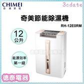 CHIMEI【RH-12E0RM】奇美12L時尚美型節能除濕機【德泰電器】