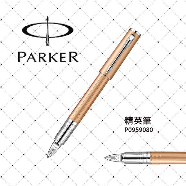 派克 PARKER INGENUITY 第五元素系列 玫瑰金白夾/S 筆 P0959080