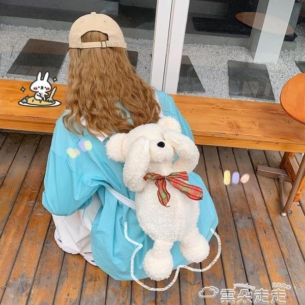 玩偶包小熊毛絨包女可愛毛絨斜背背包大容量動物玩偶公仔包包秋冬後背包  雲朵 618購物