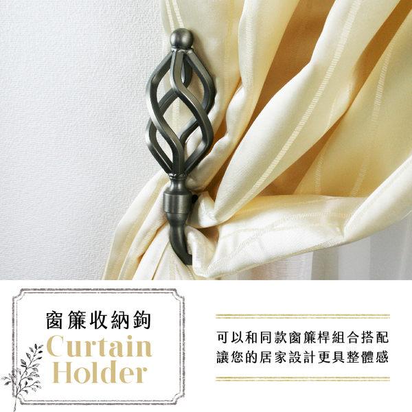 【窗簾鉤】窗簾收納鉤 掛鉤 綁帶 火炬造型