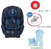 Joie stages 0-7歲成長型安全座椅(JBD82200N藍) 6783元+贈品二選一(搖椅或汽座涼墊)