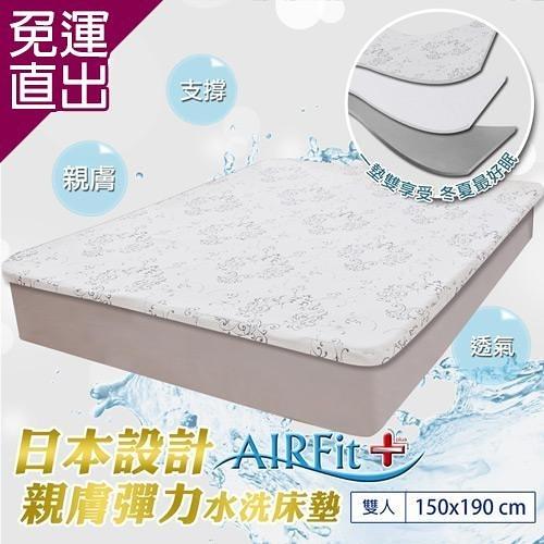 AIRFit 親膚彈力水洗床墊-雙人 約150*190*2cm【免運直出】