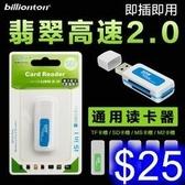 【百靈通】 翡翠高速多合一讀卡機USB2.0 手機/相機/TF/SD/MINI SD 五合一讀卡器 P-14