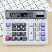 晨光商務辦公計算器財務專用大號電腦按鍵盤桌面型計算機MG2135 金曼麗莎
