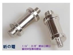 【世明國際】1/4-3/8牙燈頭螺絲(W型專用) 燈架轉換螺絲 燈頭/燈架轉換螺絲