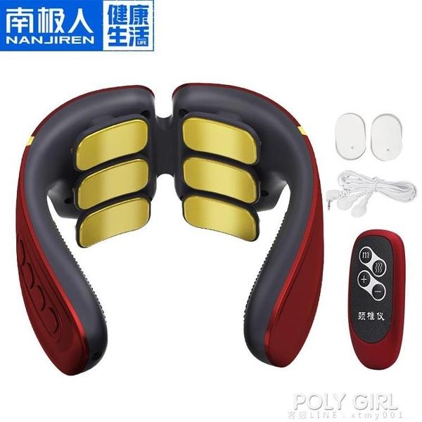 南極人頸椎按摩器頸部按摩儀脖子勁椎按摩肩頸智慧護頸儀 polygirl