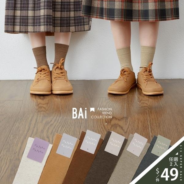 短襪 純色直條坑紋彈性直版中筒襪-BAi白媽媽【306229】