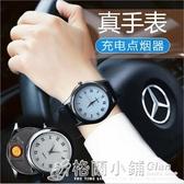 多功能手錶usb環保充電打火機 個性創意禮品手錶點煙器 格蘭小鋪