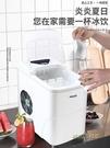 惠康制冰機商用小型全自動奶茶店學生15kg造冰機迷你圓冰塊制作機MBS「時尚彩紅屋」