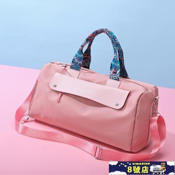 旅行包包女短途健身包干濕分離手提行李包女士袋旅游輕便韓版登機 8號店