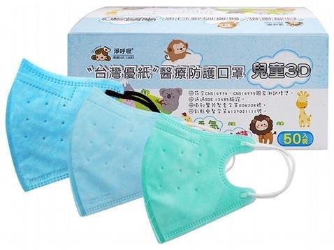 台灣優紙 醫療口罩-兒童3D細繩款(50枚) 隨機出貨【小三美日】