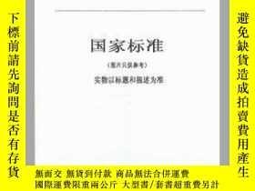 二手書博民逛書店GB T罕見35850.1-2018 電梯、自動扶梯和自動人行道