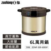【尋寶趣】6L真空蓄熱萬用鍋 不鏽鋼 保熱保冷 省電 省瓦斯 料理鍋 燉鍋 悶燒鍋  ZONP-S09-600SP
