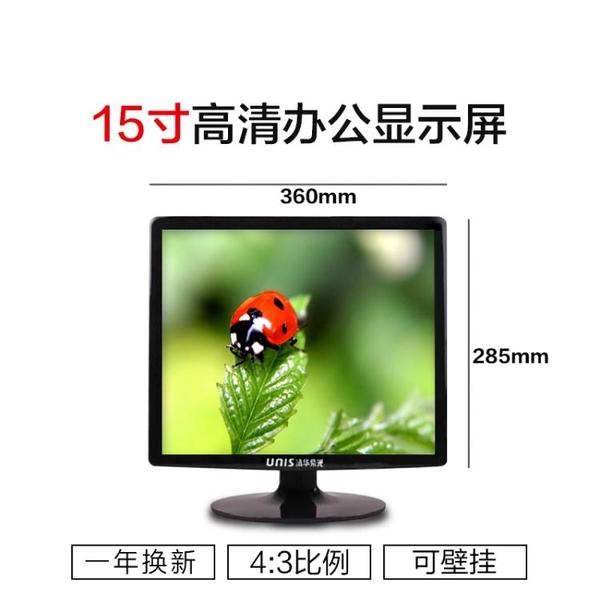 全新15寸清華紫光方屏vga電腦顯示器辦公監控線切割高清電視 【全館免運】