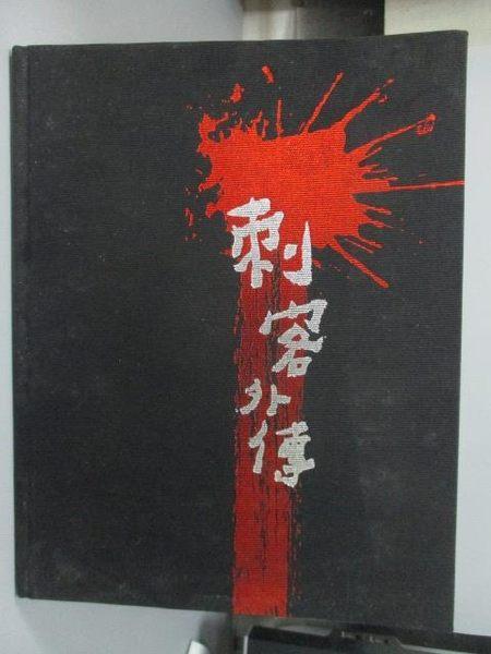 【書寶二手書T3/藝術_QXG】刺客外傳_2016國際當代繪畫邀請展_原價2000