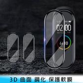 【妃航】不破裂/高品質 保護貼/螢幕貼 3D/曲面 小米 手環 4/5 四代/五代 防撞/防爆/防刮