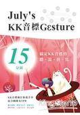 July`s KK音標GGsture  15分鐘搞定KK音標的聽、說、拼、寫