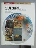 【書寶二手書T4/地理_PPL】中非南非_放眼新世界10_附殼_1996年