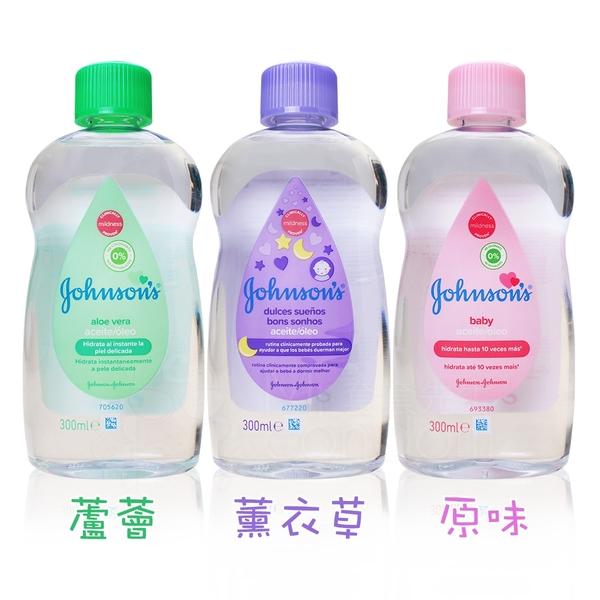 Johnson's 嬰兒油 潤膚油 原始香味/蘆薈配方/舒眠薰衣草 300ml (精油/寶寶/身體/嬌生)【套套先生】